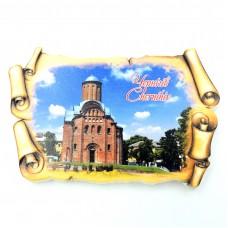 Керамические магнитики Чернигов Пятницкая церковь древний свиток