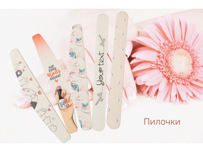 Новинка+акція! Пилочки для нігтів на замовлення