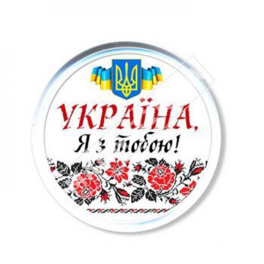 Акриловые значки патриота. Украина с тобой