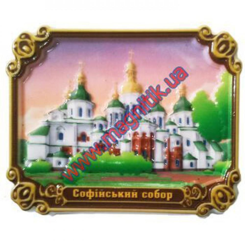 Об'ємні магніти на холодильник. Софіївський собор