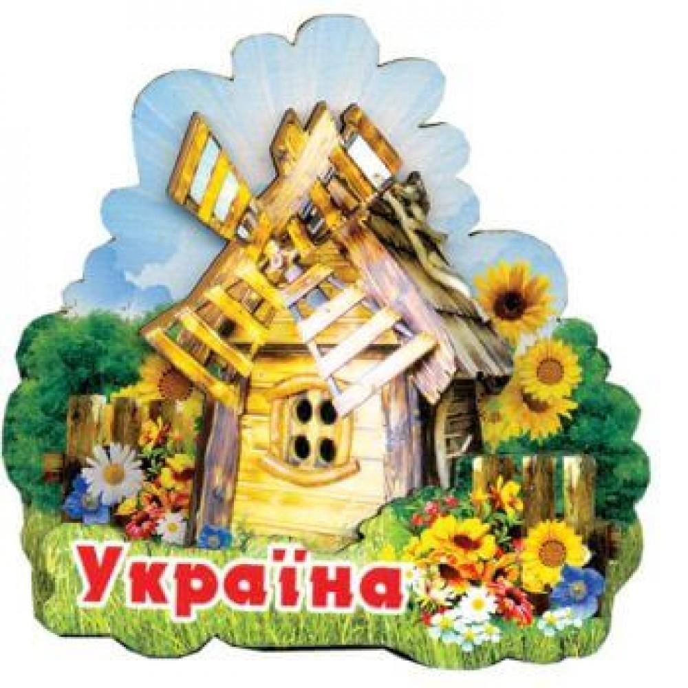 Дерев'яні магніти. Україна. Млин