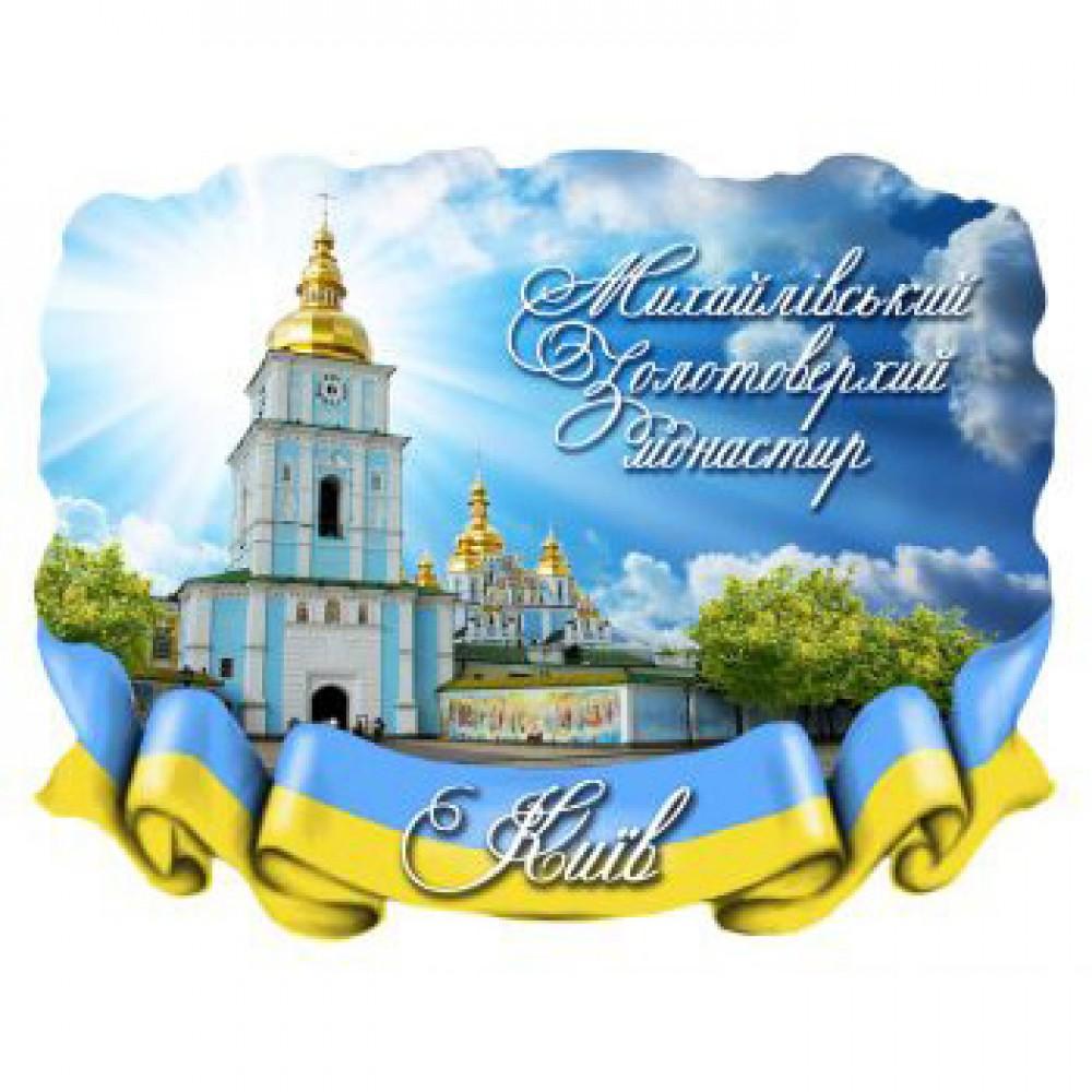Объемные магниты из керамики. Михайловский монастырь