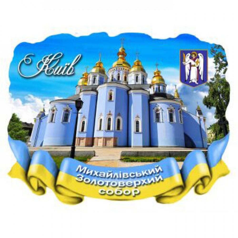 Магнитики из керамики. Киев. Михайловский собор