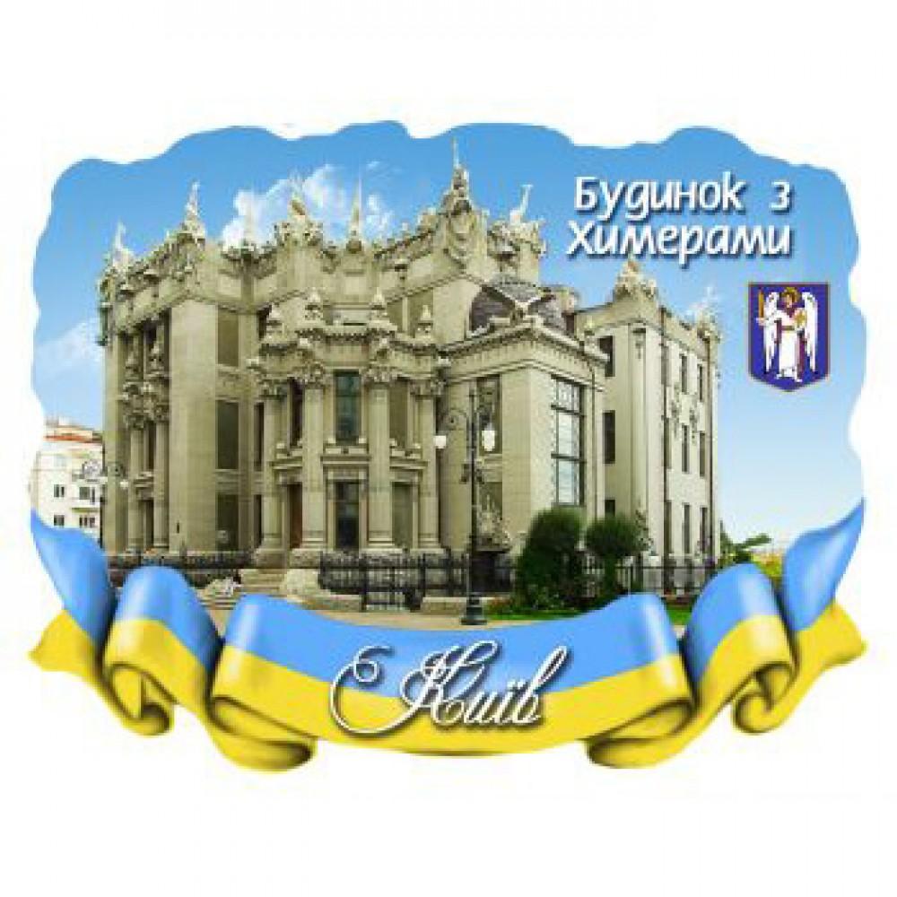 Керамічні магніти. Будинок з химерами. Київ