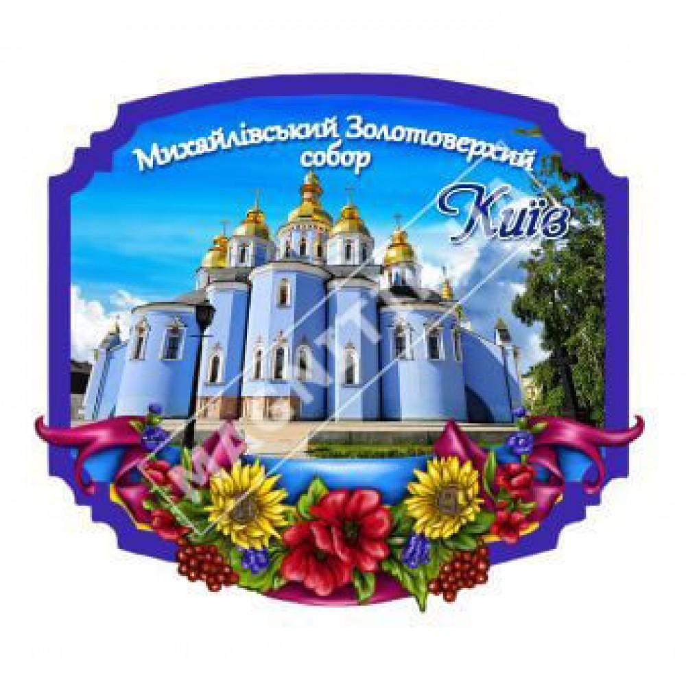 Керамічні магніти. Михайлівський собор. Київ