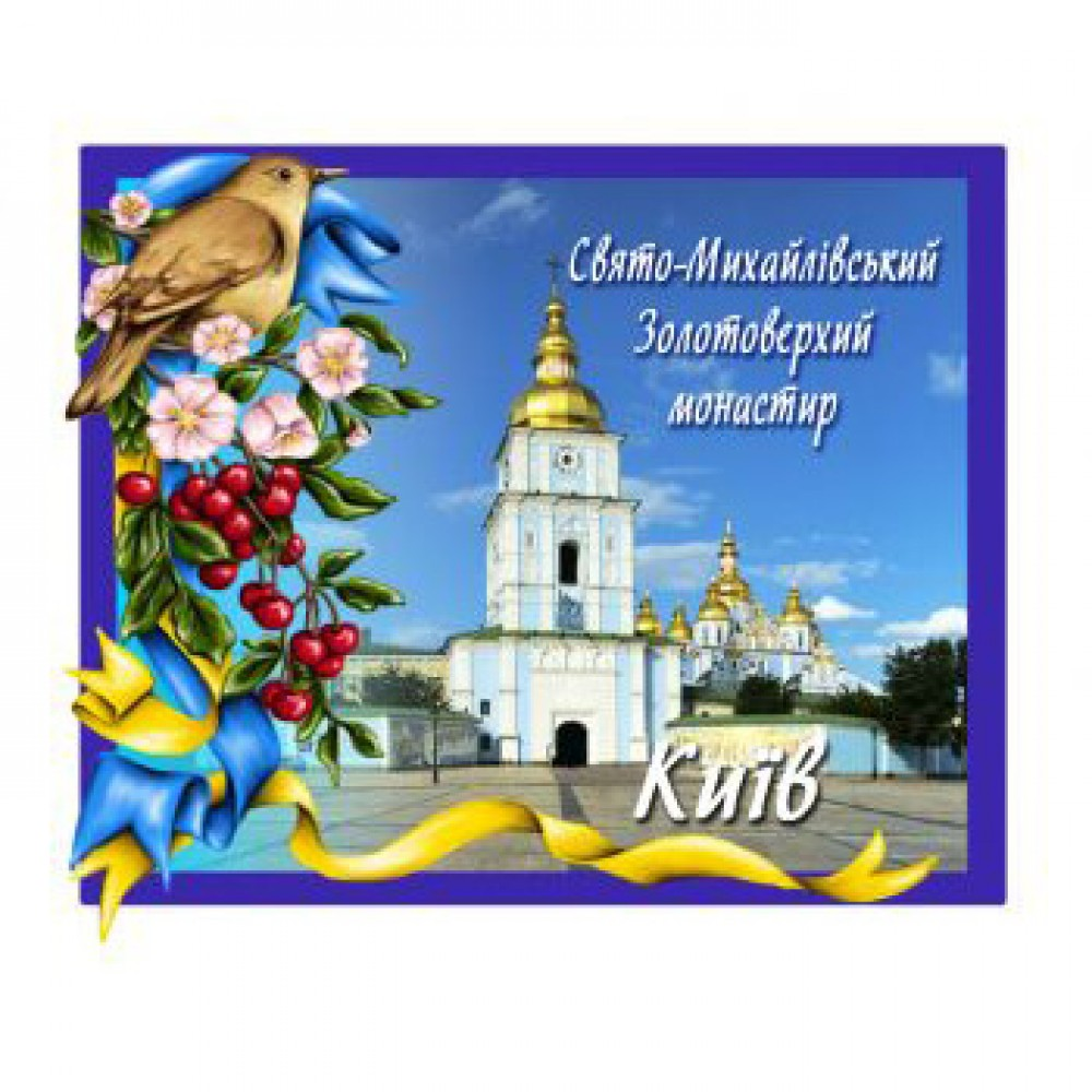 Магнітики з керамічного сплаву. Михайлівський Золотоверхий монастир