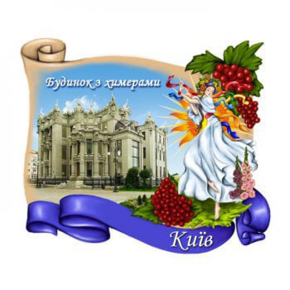 Керамічні магніти на холодильник. Будинок з химерами в Києві