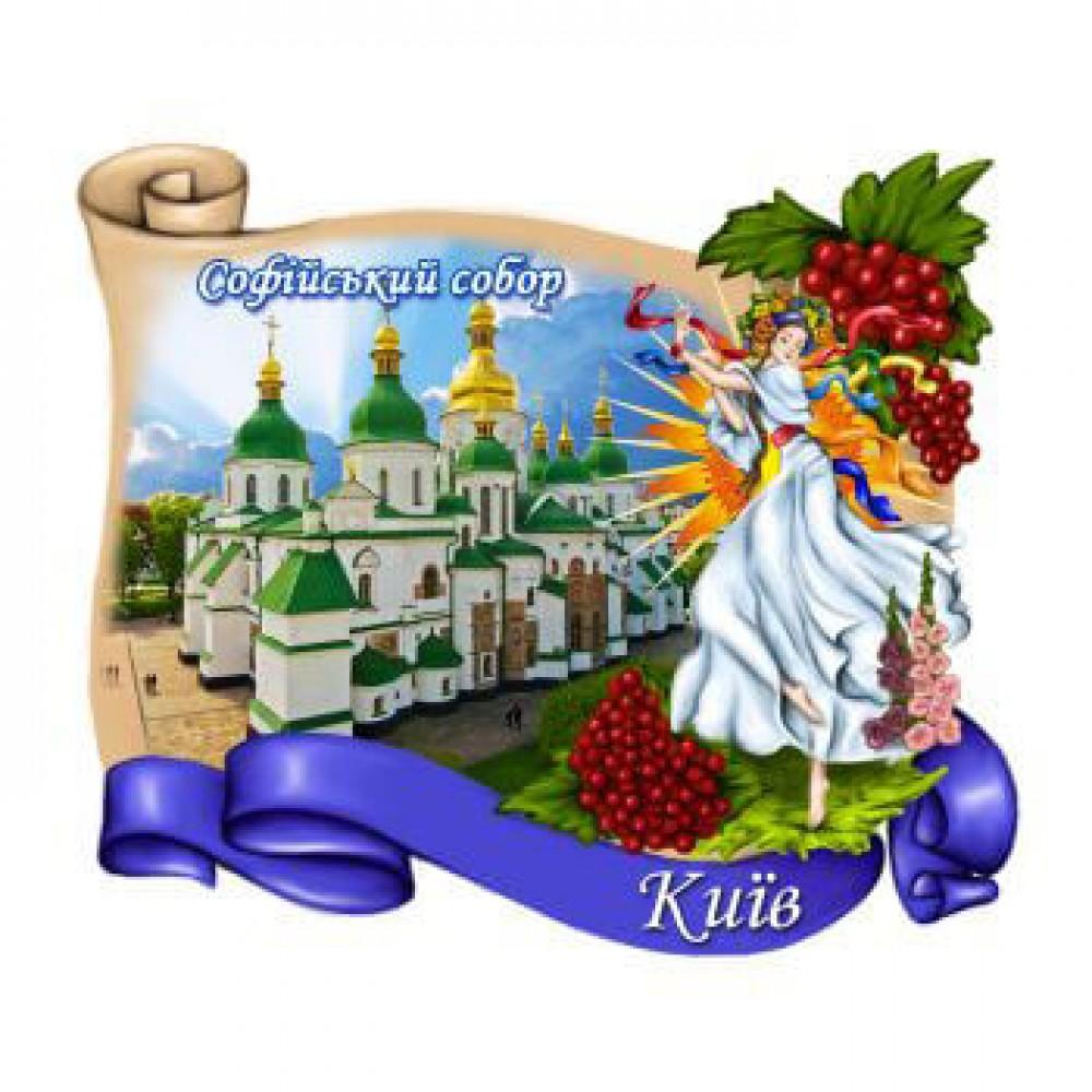 Керамические магниты. Софийский собор общий вид. Киев