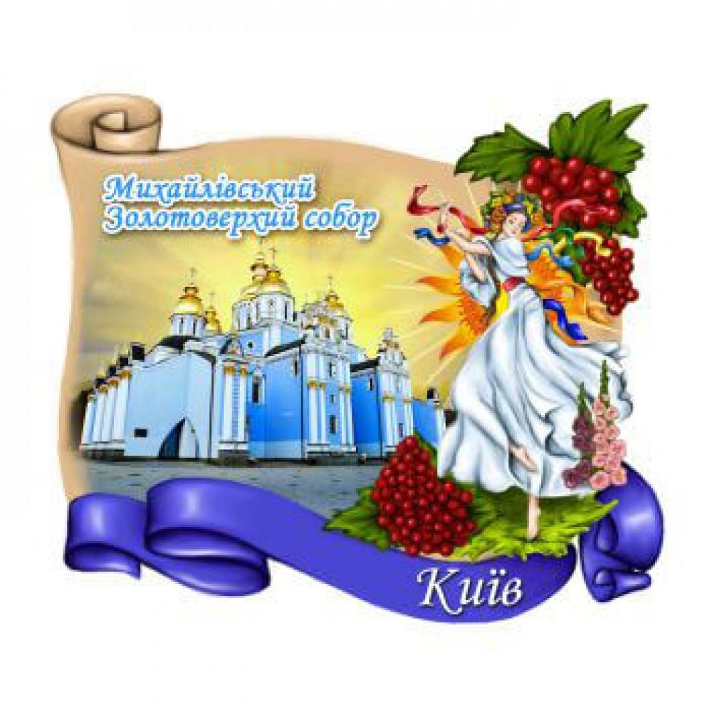 Магнитики из керамики. Михайловский Златоверхий монастырь