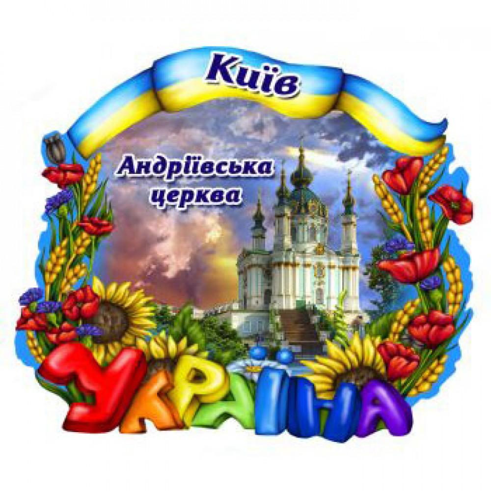 Керамические магниты. Андреевская церковь. Украина. Киев