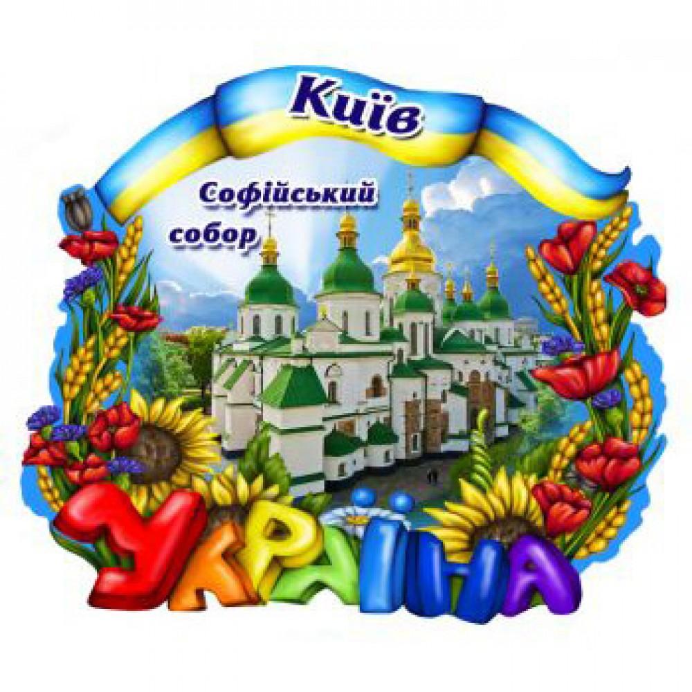 Магніти з кераміки. Софійський собор. Україна. Київ