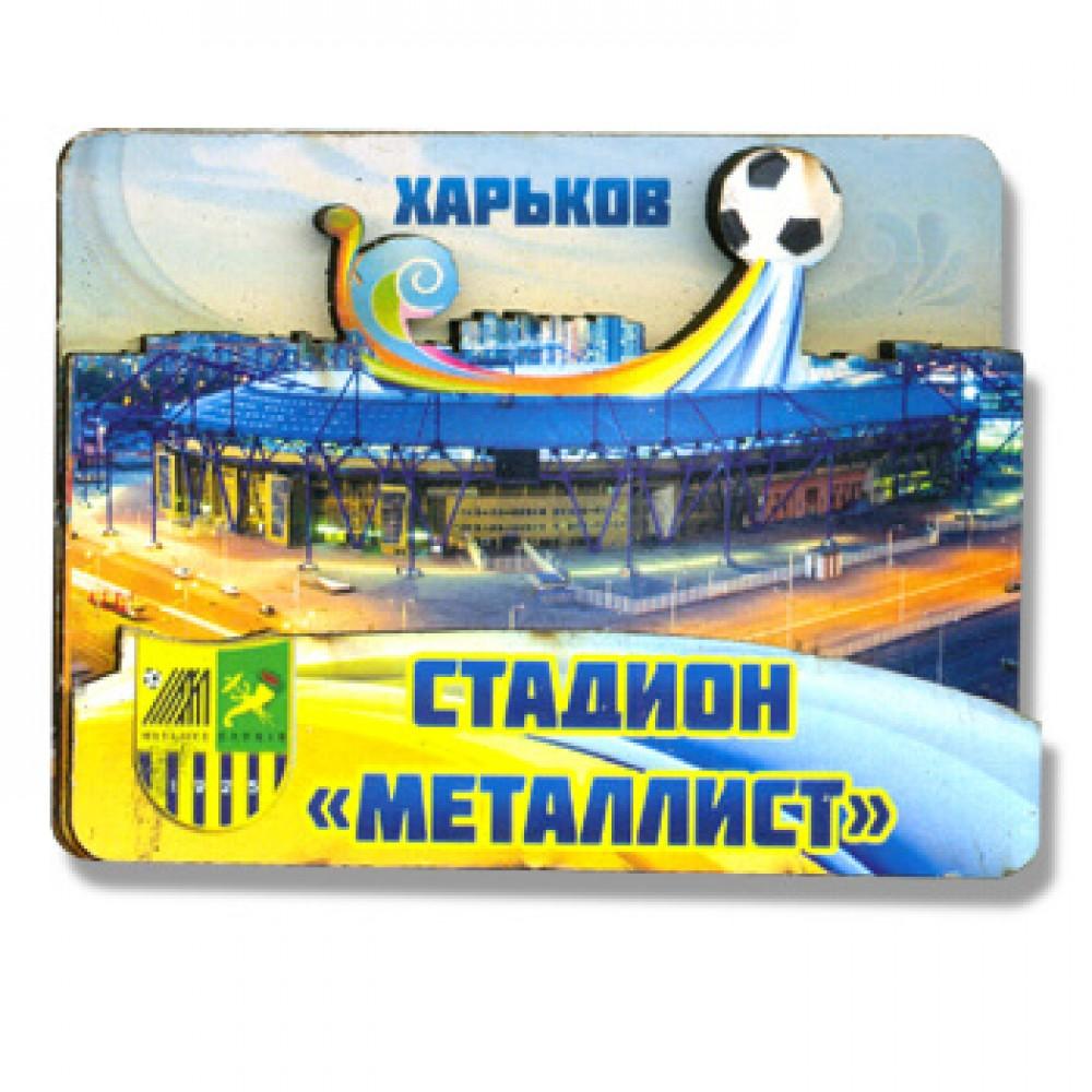 """Дерев'яні магніти. Харків. Стадіон """"Металіст"""""""