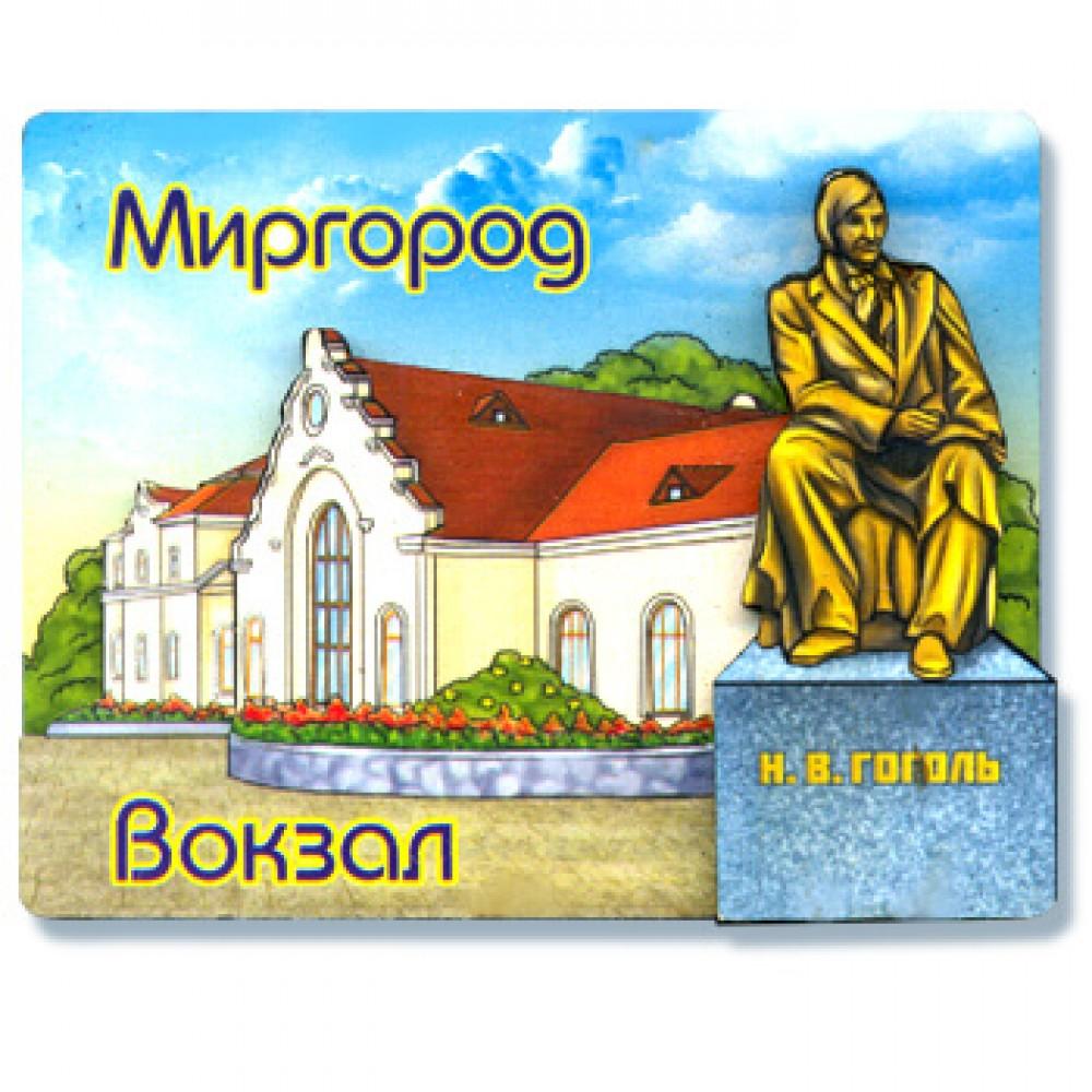 Дерев'яний магніт. Миргород. Вокзал. Пам'ятник Гоголю