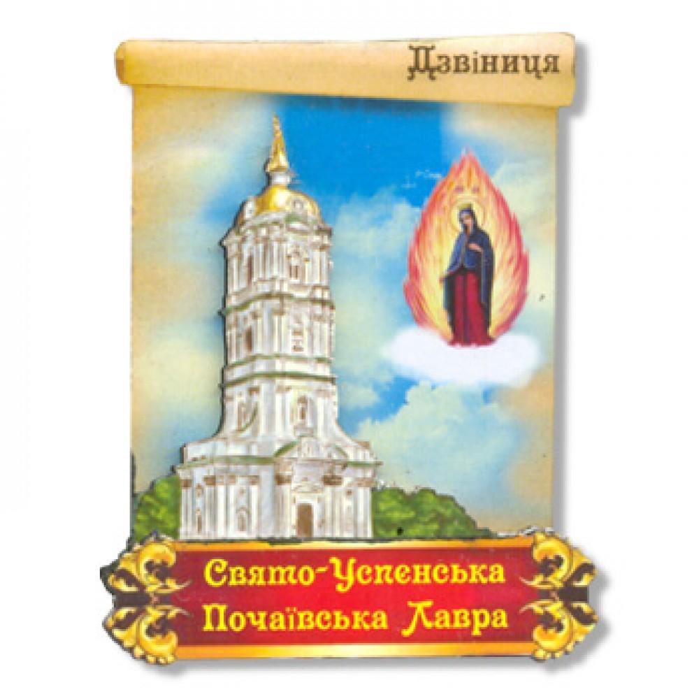 Деревянный магнит. Свято-Успенская Почаевская Лавра. Колокольня