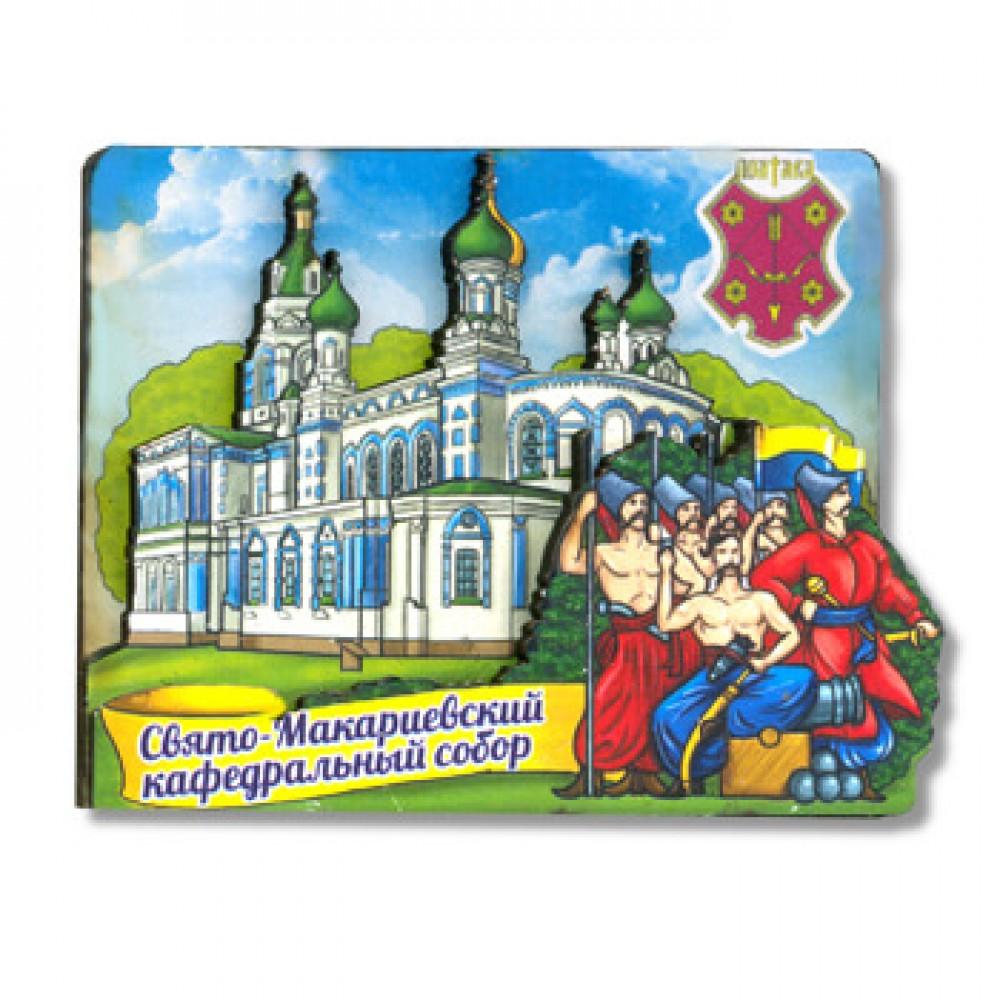 Деревяный магнит. Свято-Макарьевский кафедральный собор
