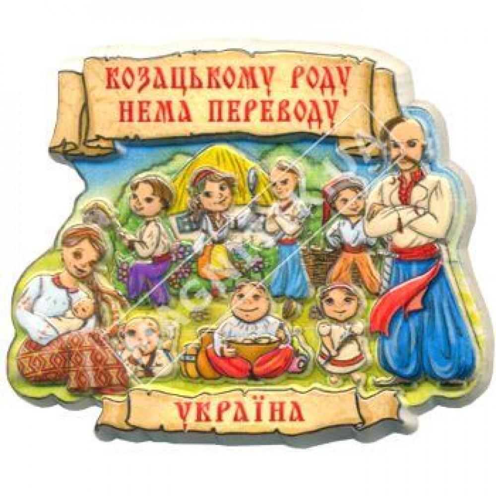 Керамічний магнітик. Козацький рід. Україна
