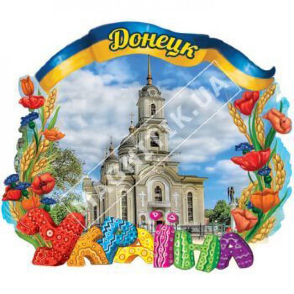 Керамічні магніти. Донецьк. Церква. Україна