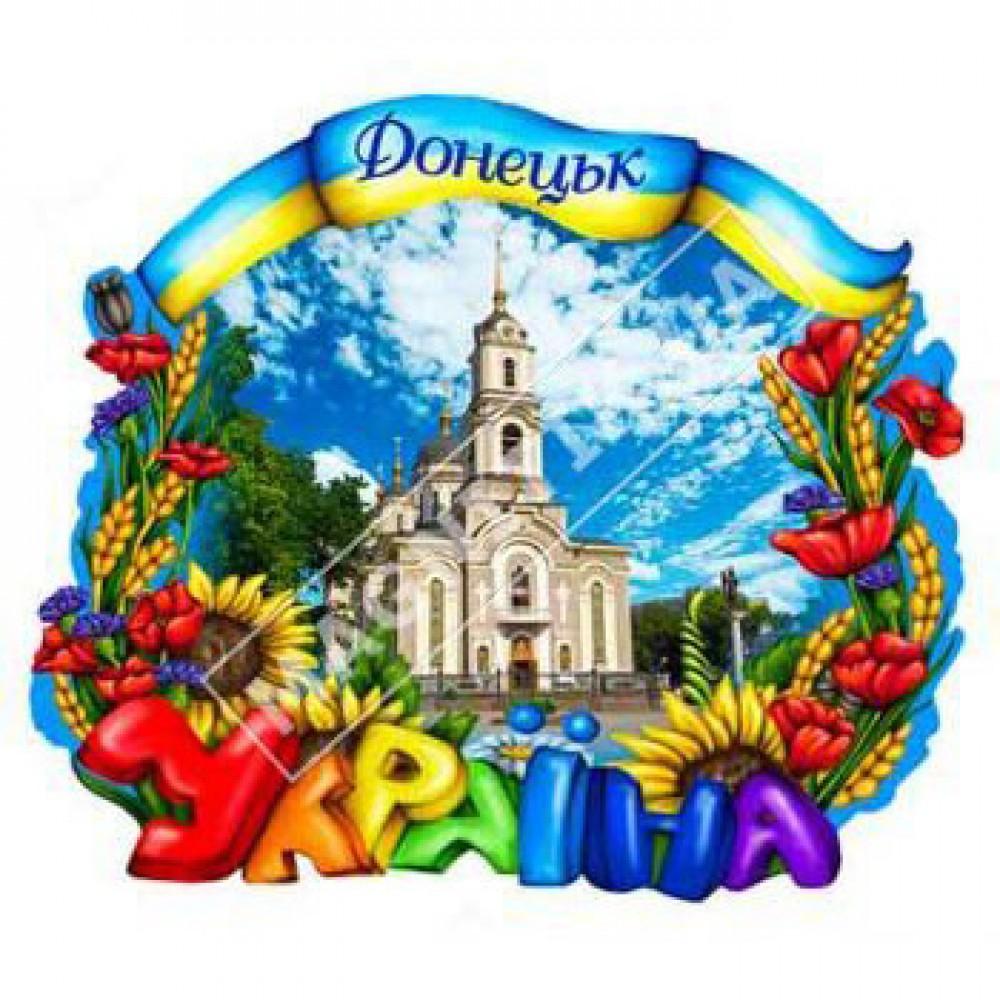 Об'ємні магнітики, кераміка. Донецьк. Україна, мак. Церква