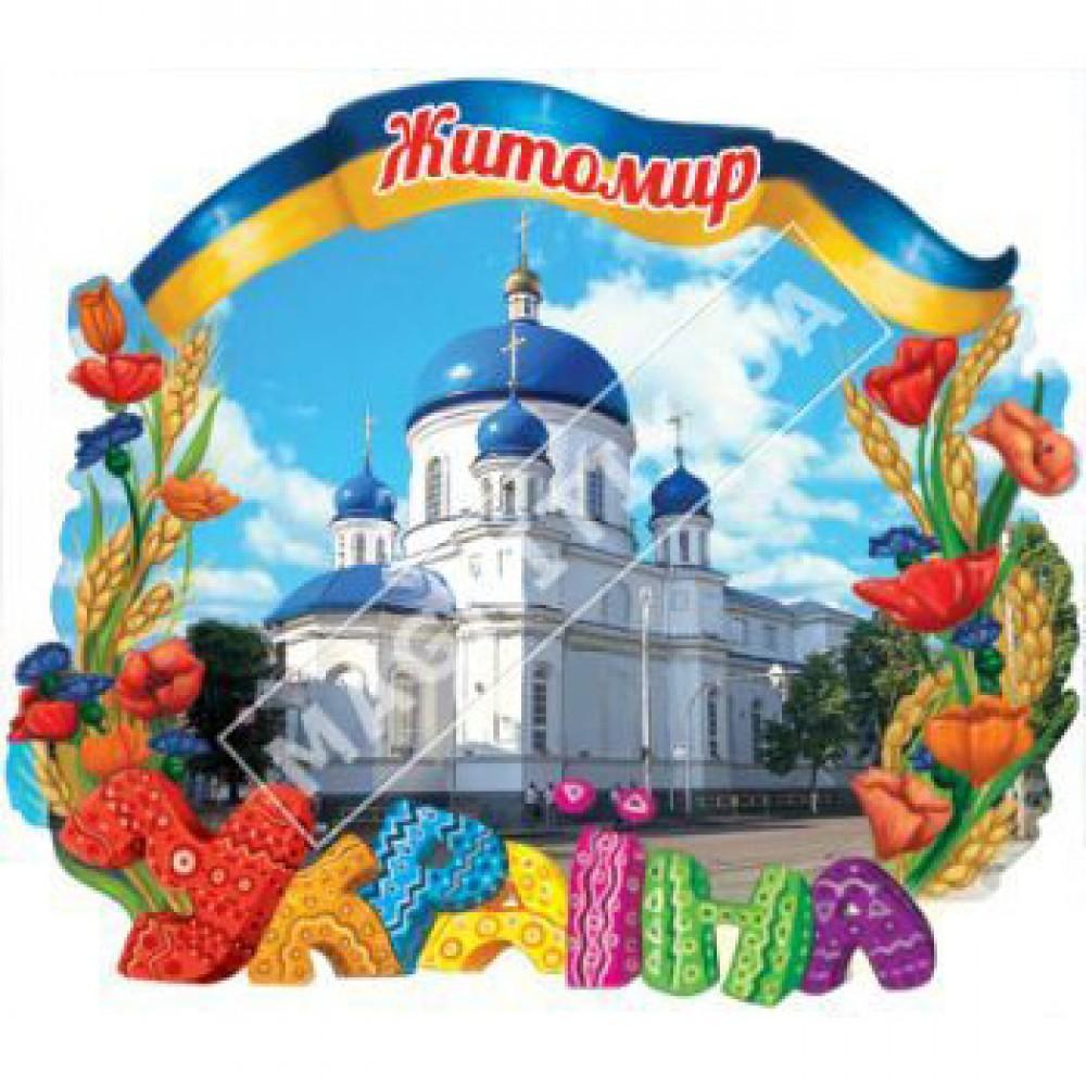 Об'ємні магніти, полікераміки. Житомир. Україна. Церква