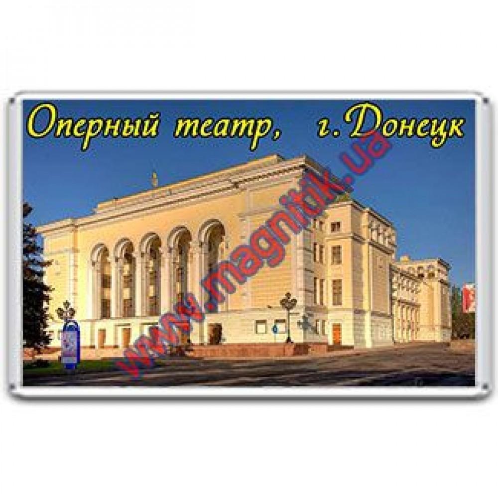 Магниты на холодильник сделаны из акрила. Оперный театр. г.Донецк