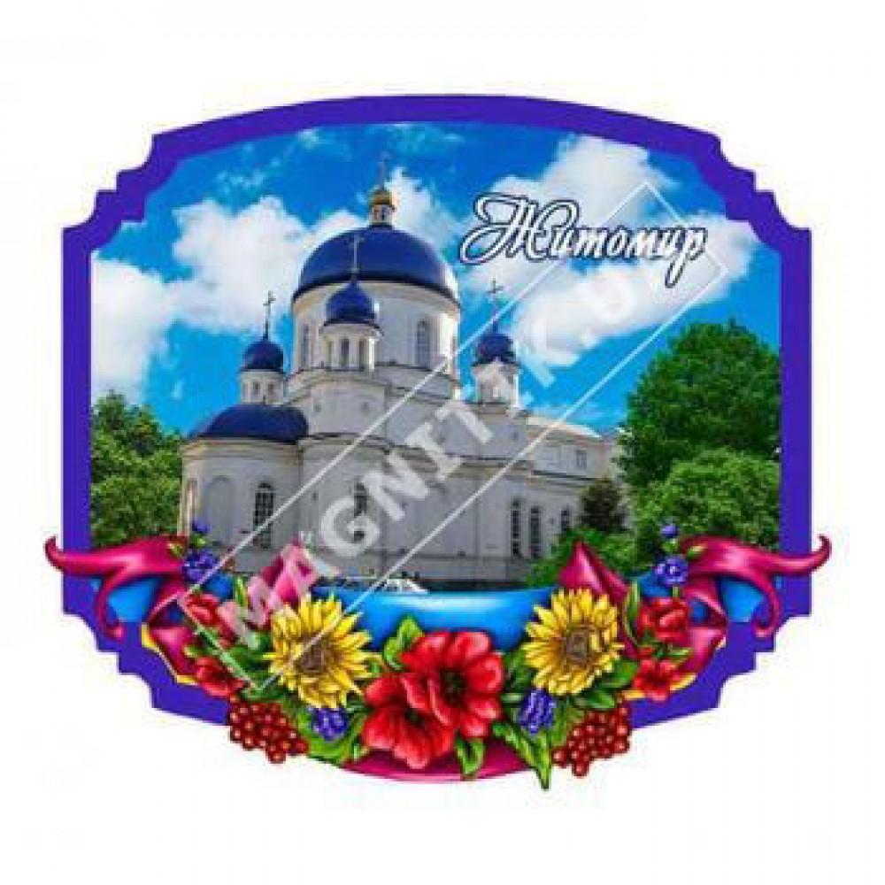 Магніти керамічні. Житомир. Рамка, квіти. Монастир