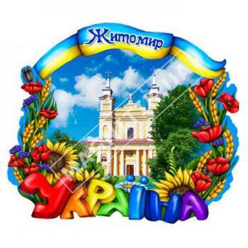 Керамічні магніти. Житомир. Україна. Монастир