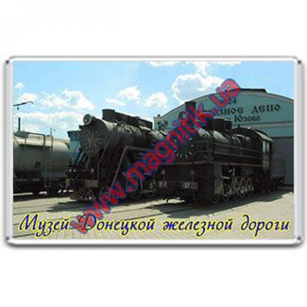 Магніти на холодильник з акрилу в музеї залізниці в Донецьку