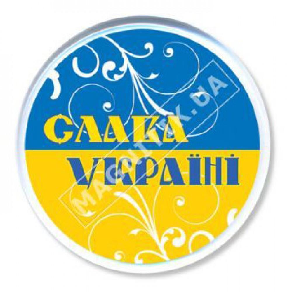 Значки. Акриловые. Слава Украине