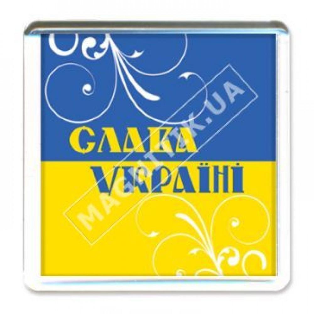 Акриловые магниты. Слава Украине, флаг
